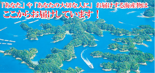 よか魚ドットコム 九十九島 産地直送